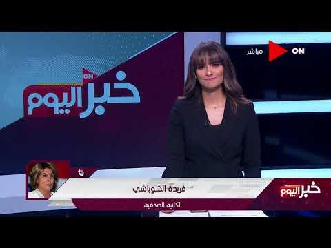 خبر اليوم - فريدة الشوباشي:  الإخوان  عاوزين  نرفض إننا نكون أحسن وأفضل