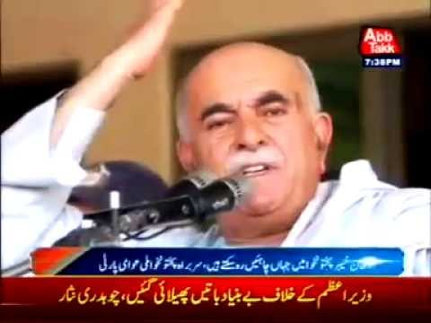 Mehmood Achakzai claims KPK belongs to Afghans