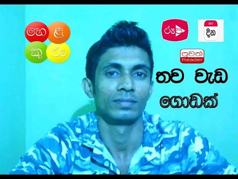 Baixar Helakuru - Download Helakuru | DL Músicas