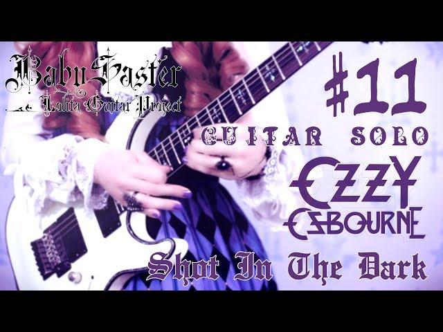 【Ozzy Osbourne】 - 「Shot in the Dark」 GUITAR SOLO #11 † BabySaster