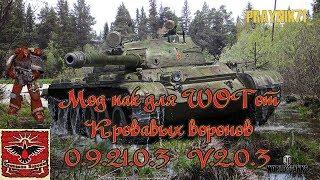"""Моды для world of tanks 0.9.21.0.3 от Кровавых Воронов """"warhammer"""""""