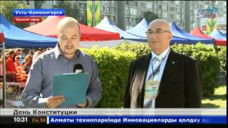 В Усть-Каменогорске стартуют праздничные мероприятия ко Дню Конституции