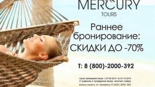 Меркури Турс: Раннее бронирование / Mercury Tours: Early booking(, 2014-02-10T08:29:20.000Z)