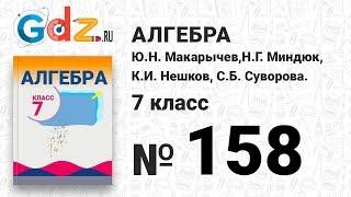№ 158- Алгебра 7 класс Макарычев
