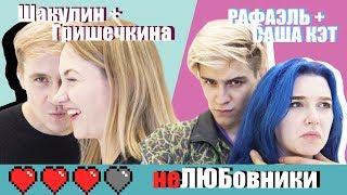 неЛЮБовники: Шакулин и Гришечкина vs Рафаэль и Саша Кэт