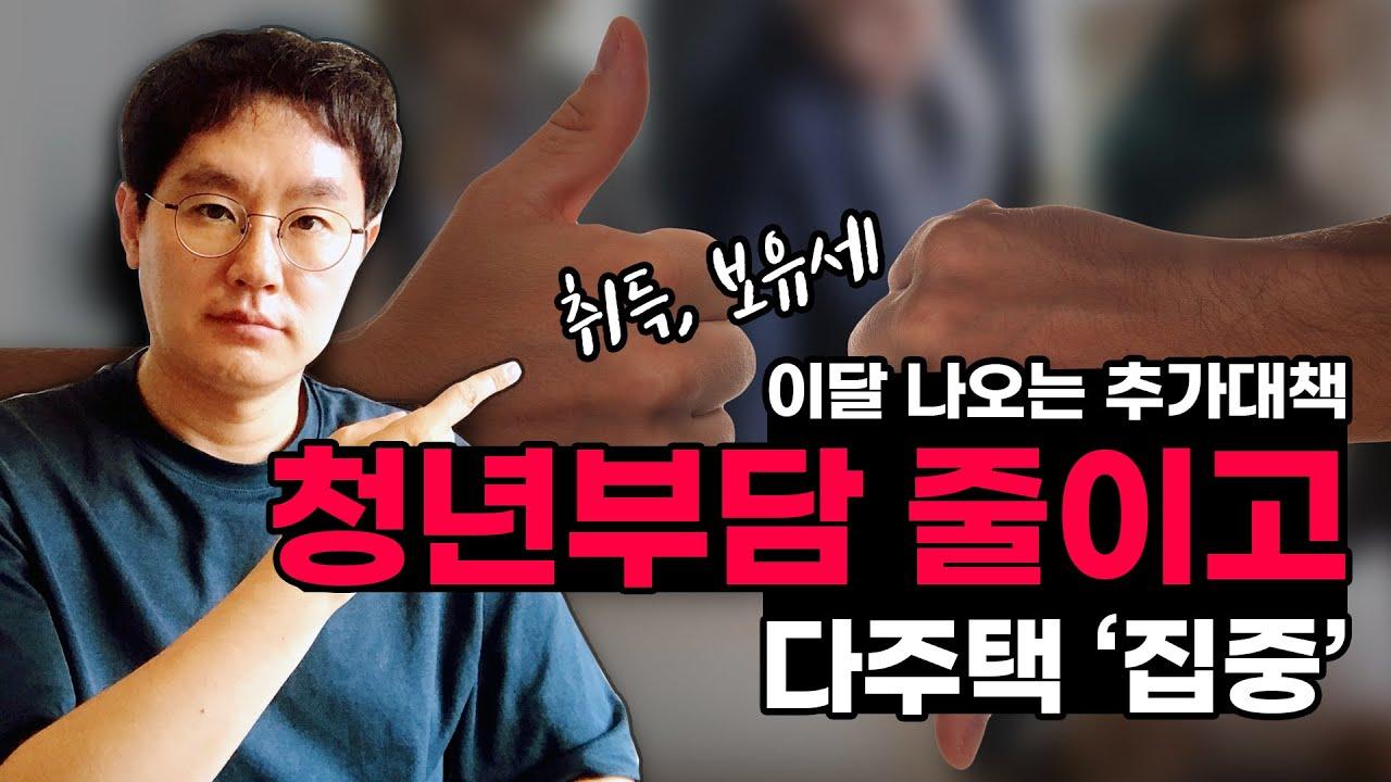 [데일리뉴스 201] 곧 나올 추가대책...'취득, 보유세' 청년부담 줄이고, 다주택은 '집중'!