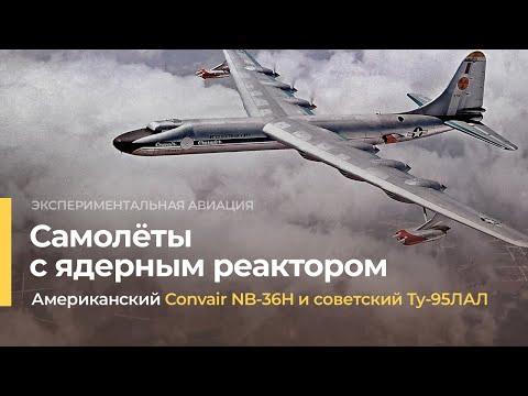 Самолеты на ядерном