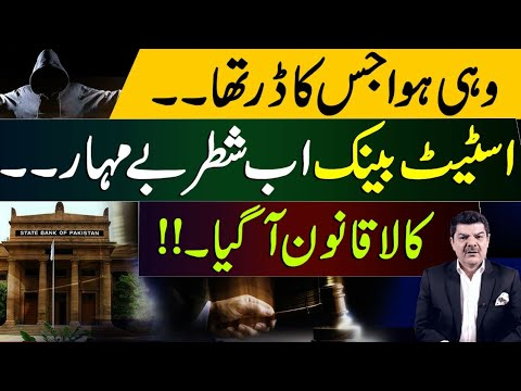 State Bank of Pakistan is now not under Government. ||  Allah hi hafiz