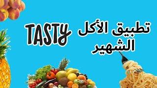 قناة الطبخ الشهيرة/Tasty