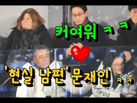 커뮤니티에서 화제가 되고 있는 문재인 - 김정숙 부부 모습 ㅋㅋ
