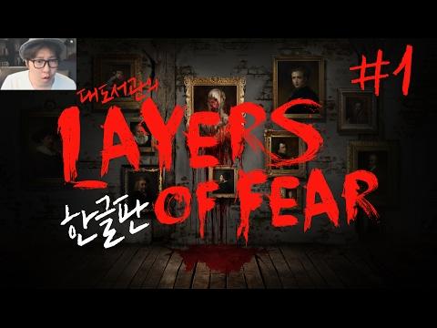 레이어스 오브 피어 한글판] 대도서관 공포게임 실황 1화 (Layers of Fear)