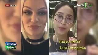 'กวาง อาริศา' ดวลไมค์พ่นไฟปะทะ 'เจสซี่ เจ' | 26-06-58 | เช้าข่าวชัดโซเชียล | ThairathTV