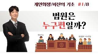 개인회생의 기초1탄, 법원은 누구의 편일까?