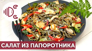 Салат из папоротника