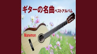 Top Tracks - Manemon