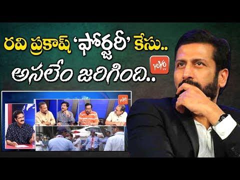 Sr Journalist Reveals about TV9 Ravi Prakash Forgery Case Issue   Alanda Media   YOYO TV Debate