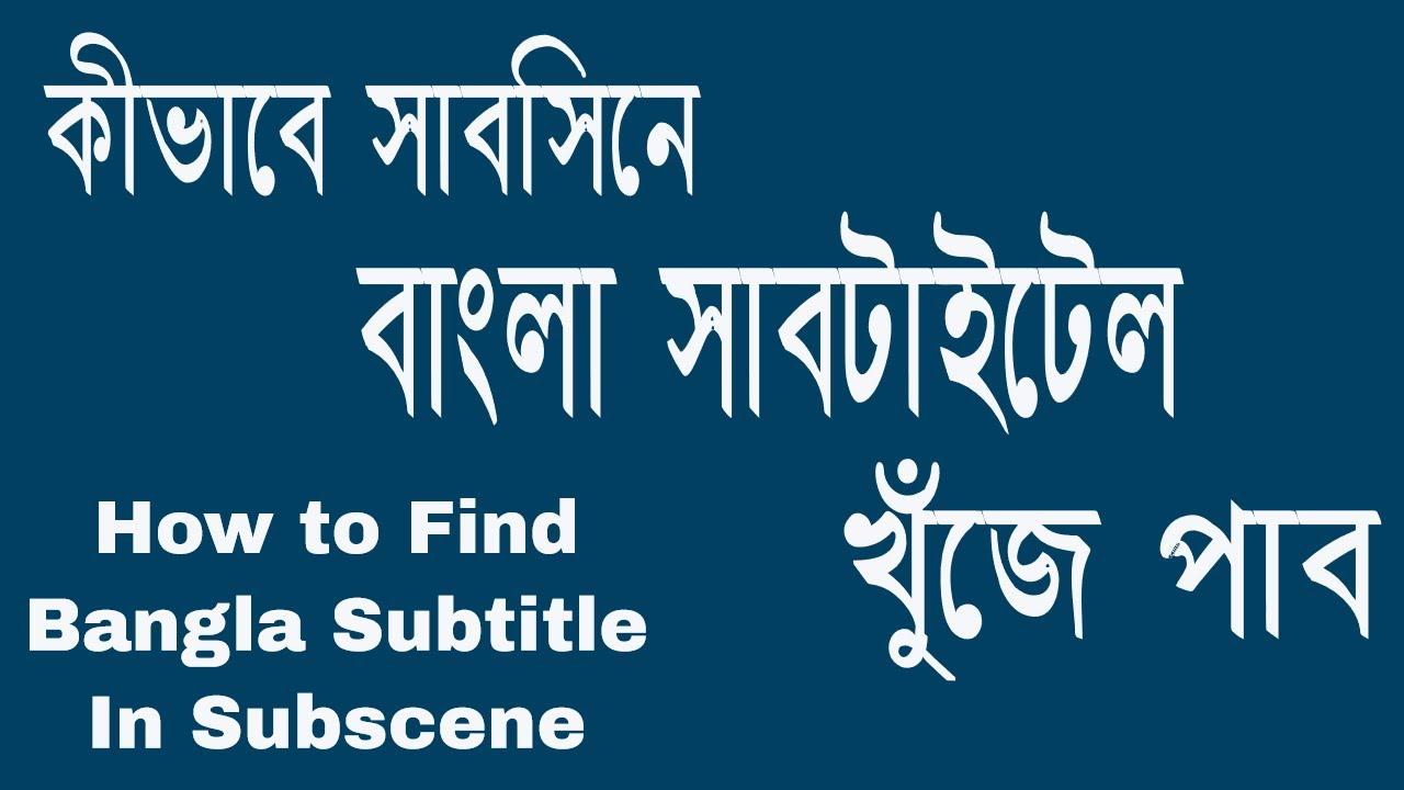 the layover bangla subtitles
