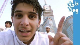 (Mecca Vlog) !صوّرنا فلم في الحرم