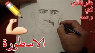 رسم محمد رمضان في مسلسل الاسطورة Mohammad Ramadan