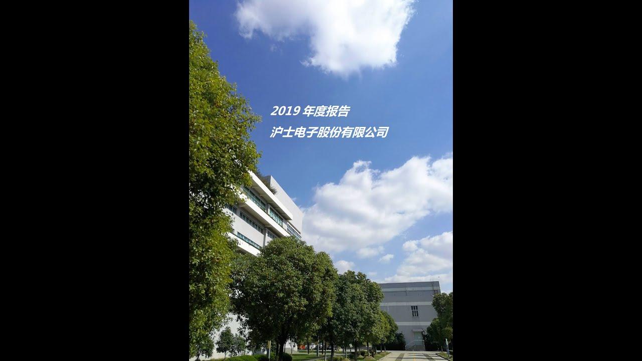 沪电股份2019年报(20210101第199期)