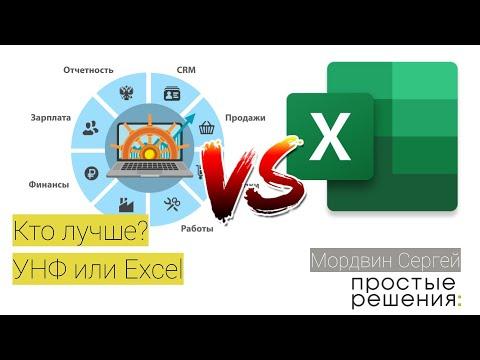 Вебинар «Выбираем программу для управленческого учета между 1С:УНФ и MS Excel»