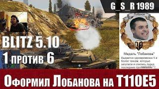 WoT Blitz - Выкачал правильный ТОП 1. T110E5 остался 1 в 6 - World of Tanks Blitz (WoTB)