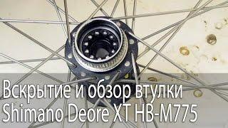 Вскрытие и обзор втулки Shimano Deore XT HB-M775