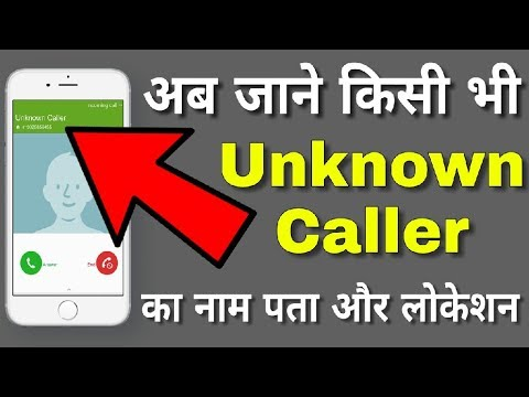 How To Find Unknown caller Name Address & Location in your mobile - DK Tech Hindi