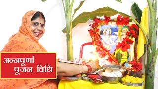 अन्नपूर्णा व्रत,पूजन विधि। Annpurna Vrat Poojan Vidhi 2017