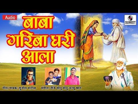 Baba Gariba Ghari Aala - Saibaba Bhatigeet - Sumeet Music
