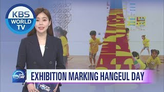 Exhibition Marking Hangeul Day [KBS WORLD News Today / ENG / 2019.10.07]