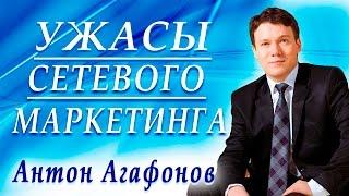 Ужасы сетевого маркетинга! Откровенное интервью с лидером индустрии Антоном Агафоновым