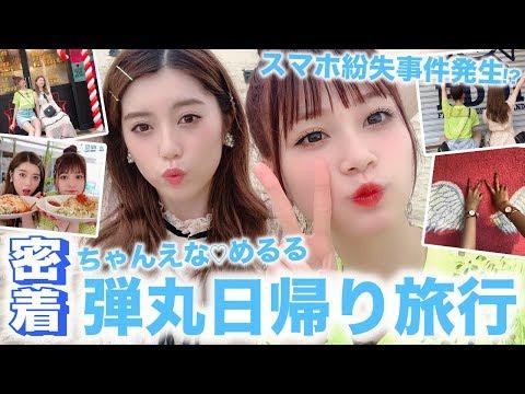 【密着】PopteenTV初!POPモデルの旅行に密着してみた!【Popteen】