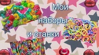 "БООЛЬШОЙ ОБЗОР !!!!!На 300 наборов ""Rainbow Loom""♥"