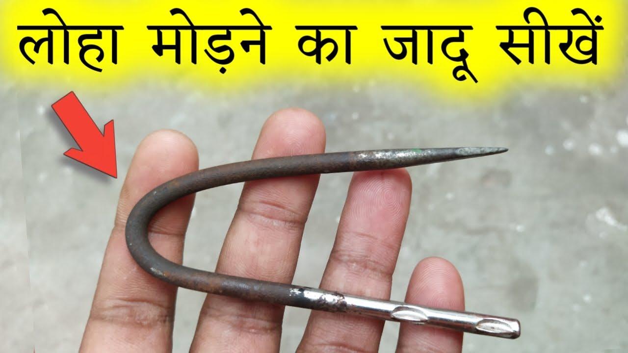 दिमाग की शक्ति से लोहा मोड़ने का जादू सीखें | Iron Rod Bending Magic Trick Revealed in Hindi