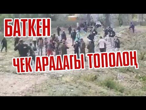 ЖАНЫЛЫКТАР ШАШЫЛЫШ ЧЕК АРАДАГЫ ТОПОЛОН 31-май 2020 Сох менен Чечменин чек арасындагы тажик-кыргыз