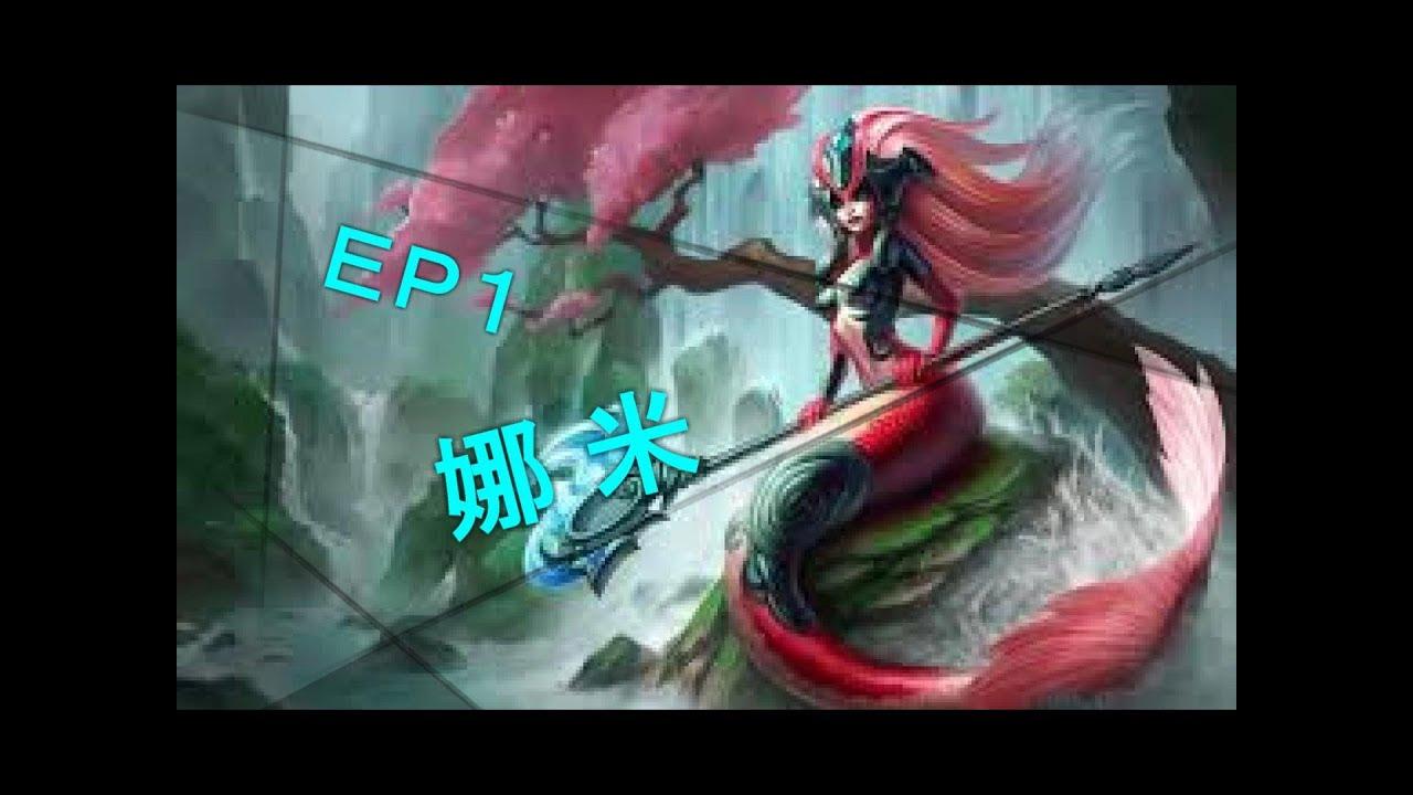 [LOL英雄聯盟]WolF's LOL EP1:娜米(SUP):我是神Sup!《5th GC》 - YouTube