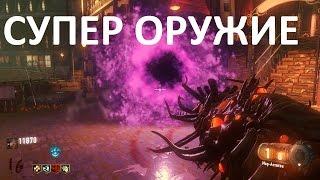 Call of Duty Black Ops III Слуга Апотикона