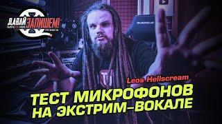 Выбираем микрофон для экстрим вокала вместе с Leos Hellscream