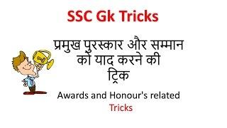 Gk Tricks In Hindi    (General Knowledge) Awards & honour's    SSC , CDS , NDA , IAS , PCS , ...etc