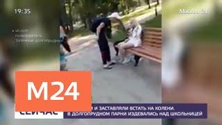 В Долгопрудном парни издевались над школьницей - Москва 24