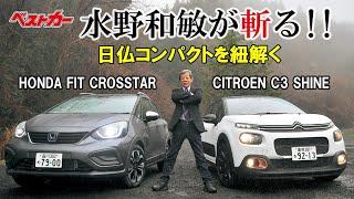 【ベストカー】水野和敏が斬る! 2020.6.26 フィットクロスター&シトロエンC3 日仏コンパクトを評価