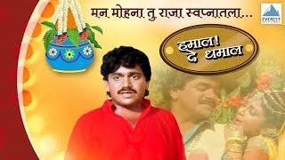 Mannmohana Tu Raja Swapnatala - Official Song | Hamal De Dhamal - Marathi Movie | Varsha Usgaonkar