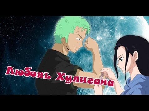 Ван Пис. Зоро / Робин. Любовь хулигана - YouTube