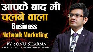 आपके जाने के बाद भी चलने वाला Business NETWORK MARKETING ! for association cont : 7678481813