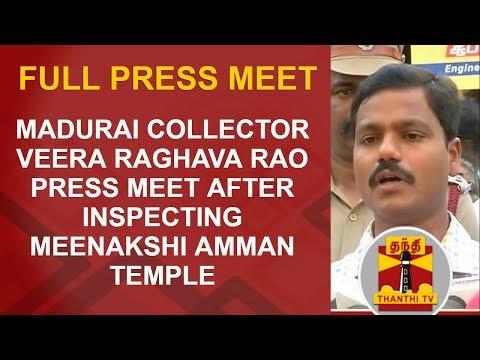 Madurai Collector Veera Raghava Rao Press Meet after inspecting Meenakshi Amman Temple   #Madurai
