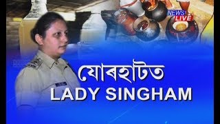 Lady Singham in Jorhat | DSP Nandita Kakoty takes action against illegal liquor
