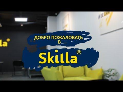 Команда Skilla!