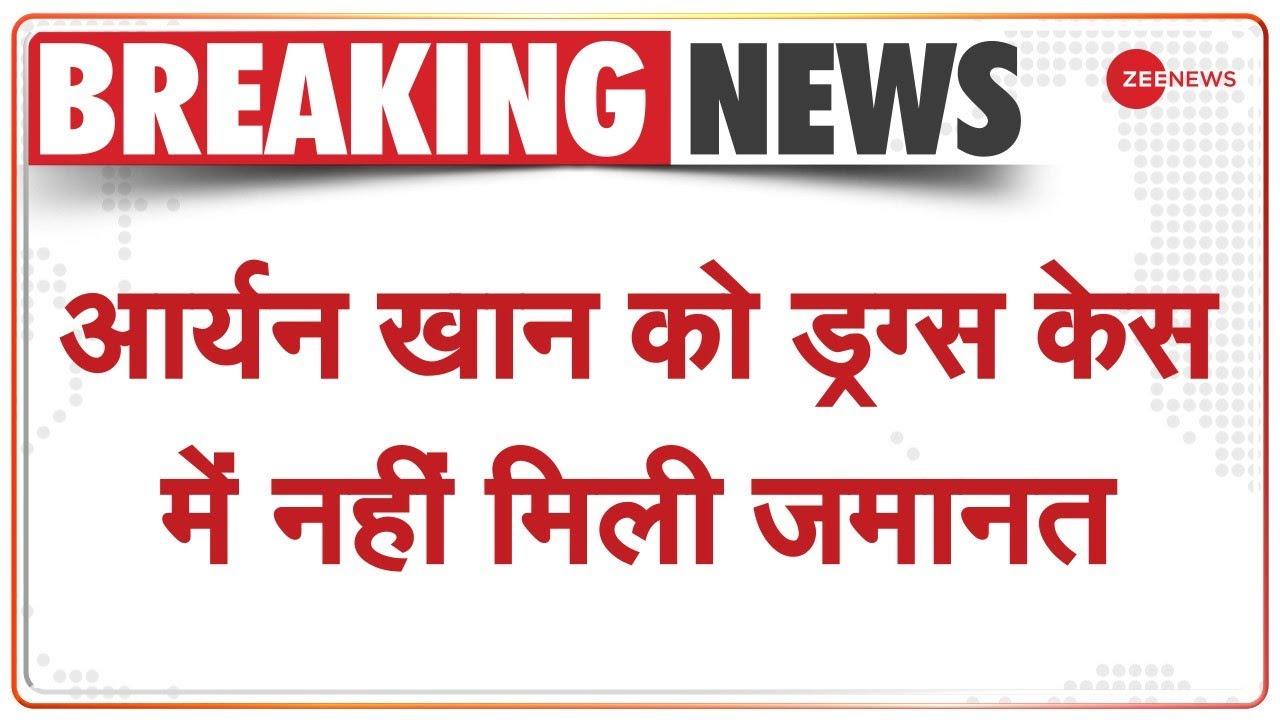 Download Aryan Khan को Bombay HC से आज नहीं मिली जमानत, कल फिर होगी Drugs Case में सुनवाई | Breaking News
