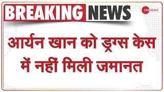 Aryan Khan को Bombay HC से आज नहीं मिली जमानत, कल फिर होगी Drugs Case में सुनवाई | Breaking News